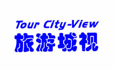 旅游城视TOURCITY-VIEW