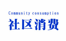 社区消费COMMUNITYCONSUMPTION